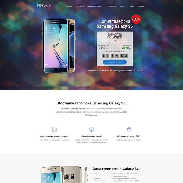 Лендинг: Копия телефона Samsung Galaxy S6