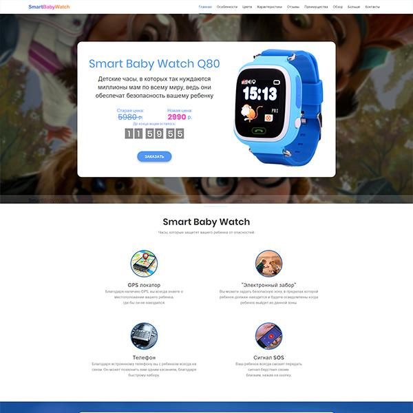 Лендинг: Детские часы Smart Baby Watch Q80
