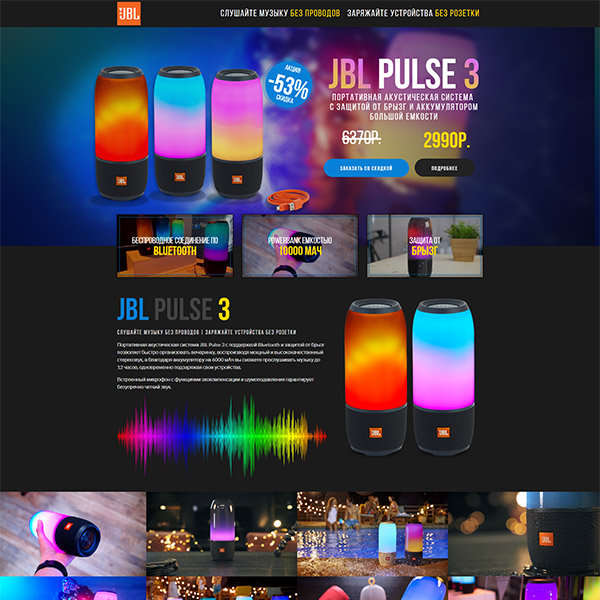 Лендинг: JBL PULSE 3 портативная колонка (Dark)