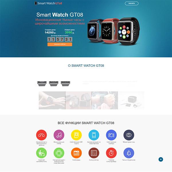 Лендинг: Умные часы Smart Watch GT08