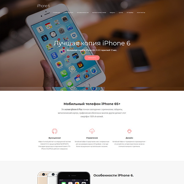 Лендинг: Копия телефона iPhone 6