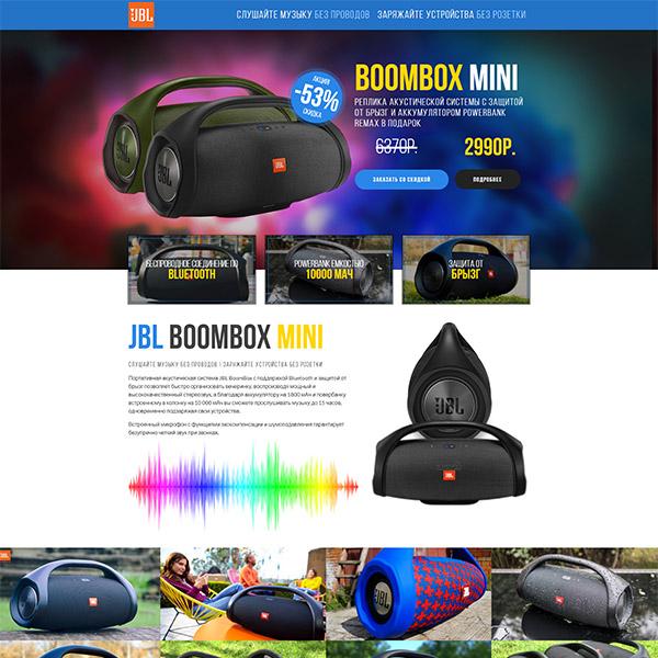 Лендинг: JBL BoomBox портативная колонка (Light)