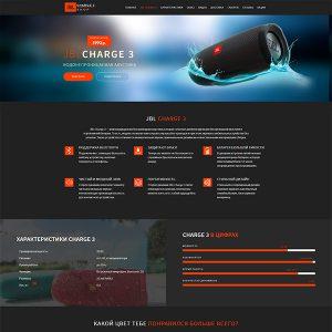 Готовый одностраничный сайт по продаже портативной колнке JBL