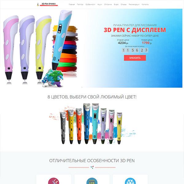 Лендинг: Ручка-принтер для рисования 3D Pen