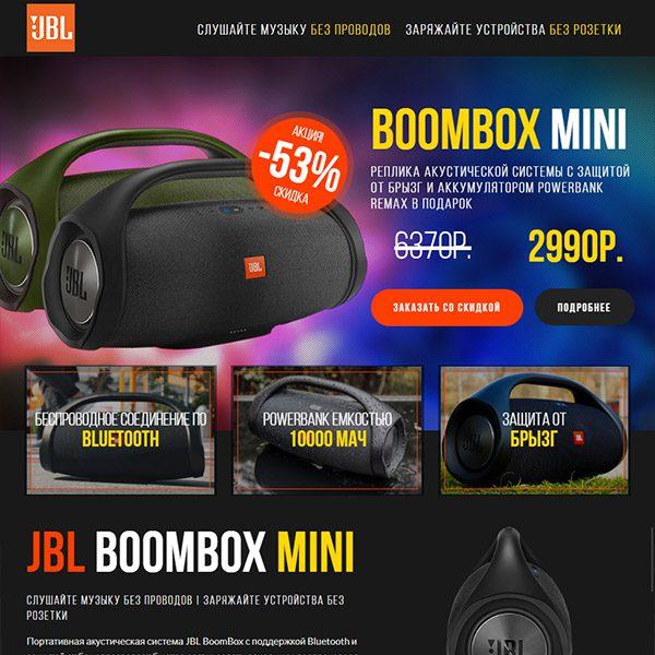 Лендинг: JBL BoomBox портативная колонка (Dark)