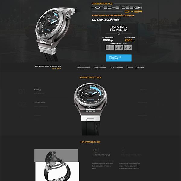 Лендинг: Стильные часы Porsche Design