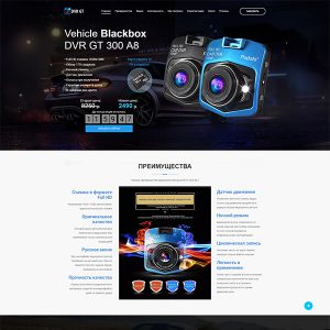 Готовый одностраничный сайт по продаже видеорегистраторов