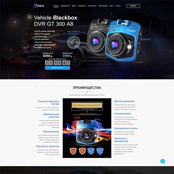Лендинг: Видеорегистратор Vehicle Blackbox DVR GT