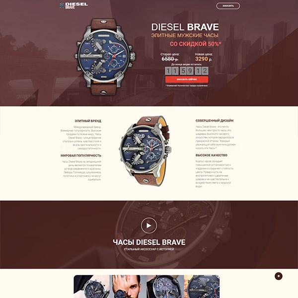 Лендинг: Часы Diesel Brave