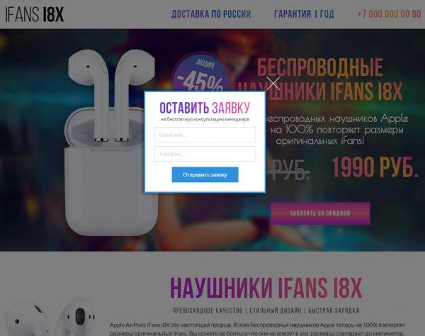 Лендинг Наушники iFans i8X