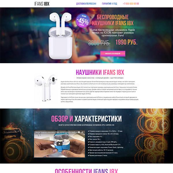 Лендинг с админкой: Наушники iFans i8X (Light)