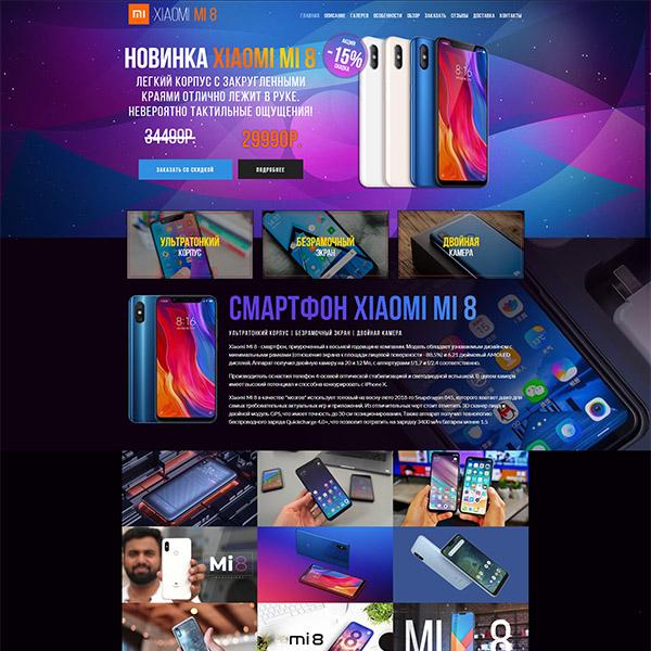 Лендинг с админкой: Смартфон Xiaomi Mi 8