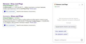 Добавление чата на страницу поиска Яндекс