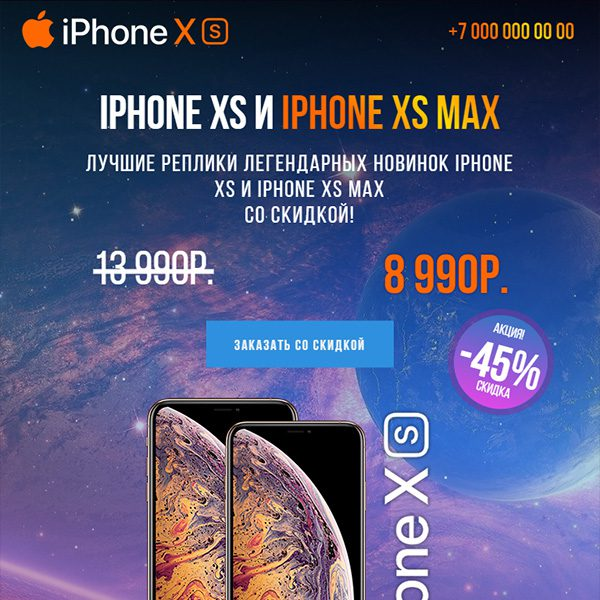 Лендинг: Реплика iPhone XS и iPhone XS Max