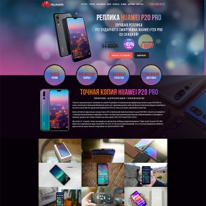 Лендинг: Копия Huawei P20 PRO