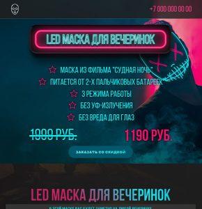 Лендинг: Неоновые LED маски