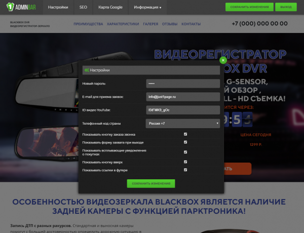 Лендинг: Видeopегиcтpaтор-зepкaло Blасkbох DVR