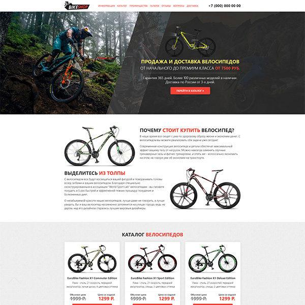 Лендинг: Продажа велосипедов