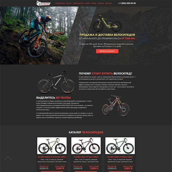 Лендинг: Продажа велосипедов (Dark)