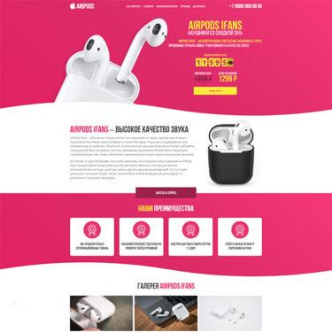 Лендинг: AirPods iFans - беспроводные наушники (Pink)