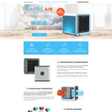 Лендинг: Мини-кондиционер Arctic Air
