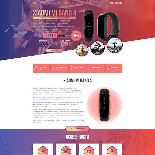 Лендинг: Xiaomi Mi Band 4 фитнес-браслет