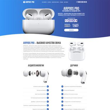 Лендинг: AirPods PRO - беспроводные наушники