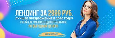 Лендинг за 2999 рублей